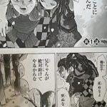 01巻:鬼滅の刃
