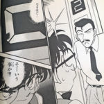 18巻:名探偵コナンーミステリアスな転校生・灰原哀ー