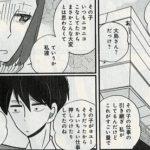 02巻:凪のお暇ー慎二の苦悩、子どもの事情ー
