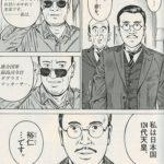 01巻:昭和天皇物語-幼少から学生時代ー