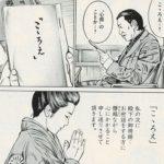 02巻:昭和天皇物語ータカとの別れと婚約ー
