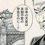 03巻:昭和天皇物語ー裕仁皇太子、動くー