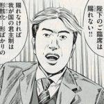 04巻:昭和天皇物語-欧州外遊ー