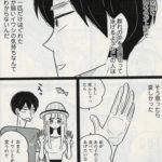 03巻:凪のお暇ー凪の闇落ちー