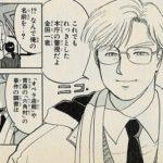 金田一少年の事件簿~雪夜叉伝説殺人事件~