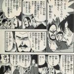 22巻:名探偵コナンー蹴撃の貴公子・京極真ー