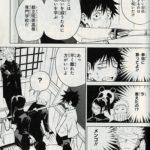 00巻:呪術廻戦 東京都立呪術高等専門学校