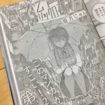 【九龍ジェネリックロマンス】第35話